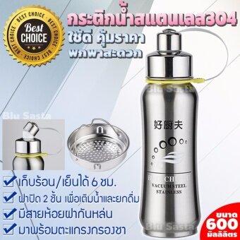 กระติกน้ำสุญญากาศ ยี่ห้อ Hocuf (สีเงิน 600มล.) ฝาเกลียว 2 ชั้น สำหรับเติมน้ำและดื่มน้ำ พร้อมที่กรองชา แก้วเก็บความร้อน แก้วสุญญากาศ กระบอกน้ำ แก้วน้ำ ขวดน้ำ กระบอกน้ำสุญญากาศ กระติกน้ำร้อนสแตนเลส(Silver).