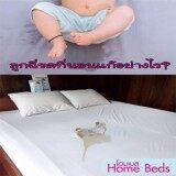 ขาย ซื้อ ออนไลน์ ผ้าปูที่นอนกันน้ำ กันฉี่ กันไรฝุ่น Home Beds ขนาด 6 ฟุต สีขาว