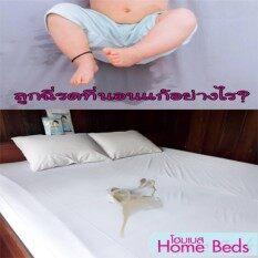 ขาย ผ้าปูที่นอนกันน้ำ กันฉี่ กันไรฝุ่น Home Beds ขนาด 6 ฟุต สีขาว ออนไลน์ ใน กรุงเทพมหานคร