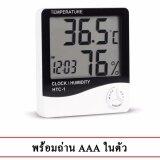 ราคา Htc 1 เครื่องวัดอุณหภูมิและความชื้น แบบดิจิตอลThermometer Hydrometer ใหม่