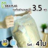 ราคา ถุงเก็บผ้านวม 3 5 ฟุต Ideaplas ใส 4ใบ Ideaplas ออนไลน์