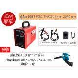 ส่วนลด ตู้เชื่อม Igbt Mma 300 Mini Thaisun ราคา 2090 เงินอีกเพียง 10 บาทเท่านั้น รับไปเลย เครื่องเป่าลม Milltec เพิ่มไปอีก 1 ชิ้น กรุงเทพมหานคร