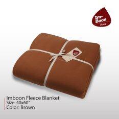 โปรโมชั่น Imboon ผ้าห่มฟลีซ Fleece ขนาด 40X60 นิ้ว Imboon