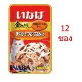 ราคา Inaba คินโนะดะชิ ปลาทูน่า ปลาโอ และสันในไก่ขนาด 60 กรัมX12ซอง ออนไลน์
