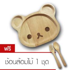 ราคา Int Decor ถาดไม้ รูปหมีน้อย สีไม้ธรรมชาติ Unbranded Generic Thailand