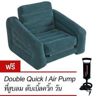 Intex เก้าอี้เป่าลม พูล-เอ๊าท์ (สีเขียว) รุ่น 68565 ฟรี ที่สูบลมดับเบิ้ลควิ๊ก วัน