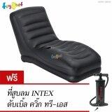 ขาย Intex โซฟาเป่าลม เก้าอี้เป่าลม เมก้าเล้าน์จ 81X173X91 ซม สีดำ รุ่น 68585 ฟรี ที่สูบลมเข้า ออก ดับเบิ้ลควิ๊ก ทรี เอส ถูก ใน กรุงเทพมหานคร
