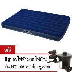 ขาย Intex ที่นอนเป่าลม ดาวนี่ 4 5 ฟุต ฟูลไซส์ รุ่น 68758 สีน้ำเงิน ฟรี ที่สูบลมไฟฟ้า Intex แท้ ควิ๊กฟิลล์ Intex ถูก