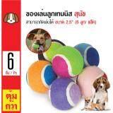 ส่วนลด Ipet ของเล่นสุนัข ลูกเทนนิส ลูกบอล สำหรับสุนัขทุกสายพันธุ์ ขนาด 2 5 นิ้ว 6 ลูก แพ็ค Ipet