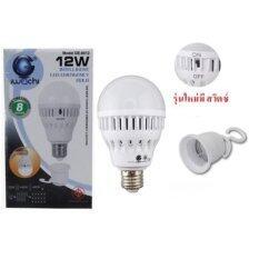 ขาย Iwachi Emergency Led 12W หลอดไฟอัจฉริยะ ติดอัตโนมัติ เมื่อไฟดับ แสงเดย์ไลท์ ผู้ค้าส่ง