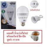 ราคา Iwachi Emergency Led 12W หลอดไฟอัจฉริยะ ติดอัตโนมัติ เมื่อไฟดับ แสงเดย์ไลท์ แถมฟรี ขั้วชาร์จไฟ E27 เป็นต้นฉบับ Iwachi