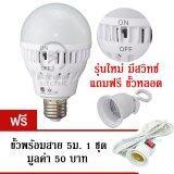 ขาย ซื้อ ออนไลน์ Iwachi Emergency Light Led 12W หลอดไฟอัจฉริยะ ติดทันทีเมื่อไฟดับ รุ่นใหม่ มีสวิทซ์ปิด เปิด ที่ตัวหลอด แสงเดย์ไลท์ แถมฟรี ขั้วห้อยพร้อมสาย 5 ม