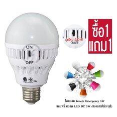ขาย Iwachi Emergency Light Led 9W หลอดไฟอัจฉริยะ ติดทันทีเมื่อไฟดับ รุ่นใหม่ มีสวิทซ์ปิด เปิด ที่ตัวหลอด แสงเดย์ไลท์ แถมฟรี หลอด Led Dc 5 วัตต์ ใหม่