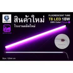 ราคา Iwachi หลอดนีออนสี ขั้วกันน้ำ รุ่นใหม่ Led T8 18W สีม่วง ใหม่ ถูก
