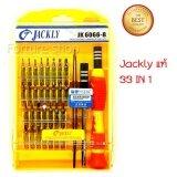 ราคา Jackly Jk 6066 B ชุด ไขควงอเนกประสงค์ 33 ชิ้น High Quality Combination Screwdriver ไขควงแกะโน้ตบุ๊ค ไขควงขนาดเล็ก เครื่องมือแกะซ่อมโทรศัพท์มือถือ Jackly