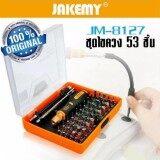 ความคิดเห็น Jakemy Jm 8127 ชุดไขควง 53 ชิ้น 53 In 1 Jakemy Jm 8127 Interchangeable Magnetic 53 In 1 Multipurpose Precision Screwdriver Set Repair Tools For Cellphone Pc