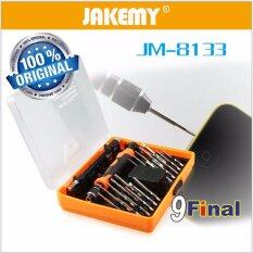 Jakemy Jm 8133 ชุดไขควง 23 ชิ้น สำหรับงานซ่อม มือถือ คอมพิวเตอร์ 23 In 1 Screwdriver Set Disassembled Tool Repair Tools Mobile Phones ใน ไทย
