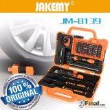 ซื้อ Jakemy Jm 8139 By 9Final 45 In 1 ชุดเครื่องมือ ไขควง อเนกประสงค์ 45 ชิ้น พร้อมกล่องอย่างดี สำหรับ ซ่อมมือถือ ซ่อมโน๊ตบุ๊ค Precision Screwdriver Maintenance Toolkit ไทย