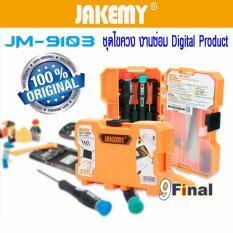 ซื้อ Jakemy Jm 9103 18 In 1 Mobile Phones Repair Tools Kit Diy Digital Maintenance Box ชุดไขควง เครื่องมืองานซ่อม มือถือ สินค้าดิจิตอล 18 ชิ้น ใน ไทย