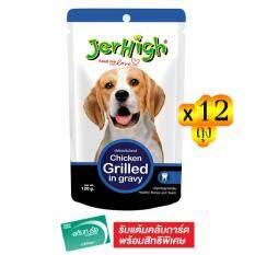 ราคา ขายยกลัง Jerhigh เจอร์ไฮ อาหารสุนัขชนิดเปียก รสไก่ย่างในน้ำเกรวี่ 120 กรัม ทั้งหมด 12 ซอง เป็นต้นฉบับ