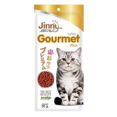 Jerhigh ขนมแมว  รสโกเม่ 35g ( 6 units )