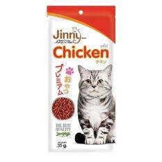Jerhigh ขนมแมว  รสไก่  35g ( 6 units )