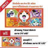 ซื้อ Jhc ผ้าขนหนู Yokai Watch Yk 1501 ขนาด 24X48 นิ้ว ฟรีเช็ดผม ออนไลน์ กรุงเทพมหานคร