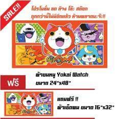 ขาย Jhc ผ้าขนหนู Yokai Watch Yk 1501 ขนาด 24X48 นิ้ว ฟรีเช็ดผม กรุงเทพมหานคร ถูก