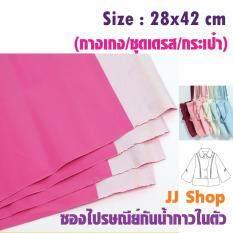 ราคา Jj Shop ซองไปรษณีย์พลาสติกกันน้ำสีชมพู 28X42Cm จำนวน 100 ซอง ใน กรุงเทพมหานคร