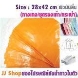 ขาย Jj Shop ซองไปรษณีย์พลาสติกกันน้ำสีส้ม 28X42Cm จำนวน 100 ซอง Unbranded Generic