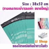 ขาย ซื้อ Jj Shop ซองไปรษณีย์พลาสติก ซองไปรษณีย์กันน้ำ ขนาด 38 52 Cm จำนวน 50 ซอง สีเขียวใบไม้ ใน Thailand