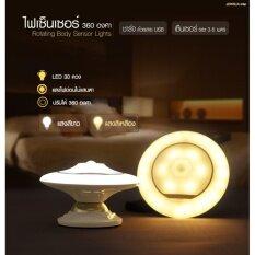 ทบทวน Jowsua ไฟเซ็นเซอร์ 360 ° องศา Rotating Body Sensor Lights แสงสีขาว White Light
