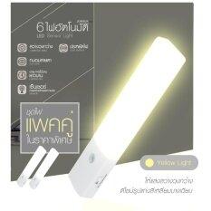 ราคา Jowsua ไฟอัตโนมัติ 6Led Senser Light แพคคู่ 2 ชิ้น สีเหลือง ใหม่ล่าสุด