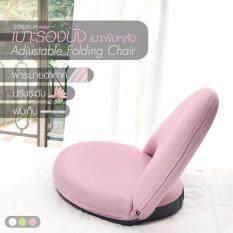 ราคา Jowsua เบาะรองนั่งพิงหลัง Adjustable Folding Chair สีชมพู กรุงเทพมหานคร