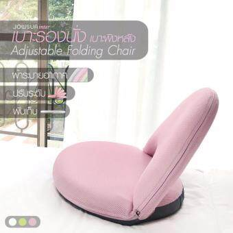 JOWSUA เบาะรองนั่งพิงหลัง Adjustable Folding Chair (สีชมพู)