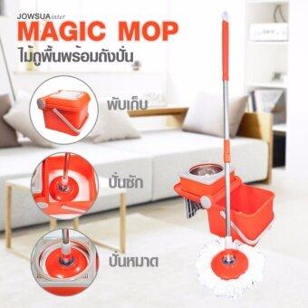 JOWSUA ชุดไม้ถูพื้นพร้อมถังปั่น Magic Mop (สีส้ม)