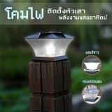 ราคา Jowsua โคมไฟติดตั้งหัวเสาพลังงานแสงอาทิตย์ Md 280 แสง สีขาว ใหม่