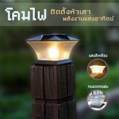 ขาย ซื้อ Jowsua โคมไฟติดตั้งหัวเสาพลังงานแสงอาทิตย์ Md 280 แสง สีเหลือง สมุทรปราการ