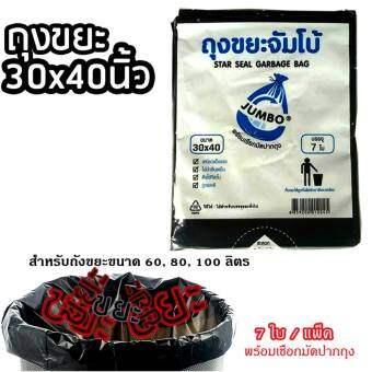 . Jumbo ถุงขยะดำ 30x40นิ้ว 1 แพ็ค ถุงขยะ HDPE ถุงใส่ขยะ หนาแน่นสูง เหนียว