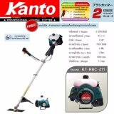 ขาย Kanto เครื่องตัดหญ้าสะพายบ่า 2 จังหวะ สีเขียว รุ่น Kt Rbc 411G ผู้ค้าส่ง