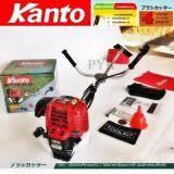 ซื้อ Kanto เครื่องตัดหญ้าสะพายบ่า 4จังหวะ รุ่น Kt Bc Gs31 Kanto ถูก