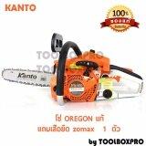 โปรโมชั่น เลื่อยยนต์ Kanto Cs 1700 รุ่นงานหนัก ฝาสตาร์ทสีส้ม ถูก