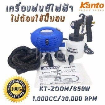 ขาย Kanto กาพ่นสี กาพ่นสีไฟฟ้า เครื่องพ่นสี เครื่องพ่นสีไฟฟ้า ปืนพ่นสี อุปกรณ์พ่นสี Electric Paint Sprayer รุ่น Kt Zoom กรุงเทพมหานคร