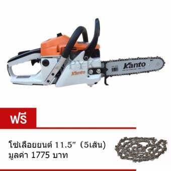 KANTO KT-CS1900E เลื่อยยนต์ 0.8 แรงม้า แถมฟรี โซ่เลื่อยยนต์ 11.5