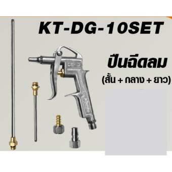 KANTO ปืนฉีดลม สั้น+กลาง+ยาว รุ่น KT-DG-10SET