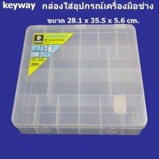 ราคา Keyway กล่องเครื่องมือแบ่งช่อง 20 ช่อง พร้อมฝาปิด Tl 020 ขนาด 28 1 X 35 5 X 5 6Cm สีขาว ออนไลน์