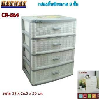 Keyway กล่องลิ้นซั้น 4 ชั้น ขนาด 39.00x26.5x50 cm รุ่น CR-664 สีขาว/เทา
