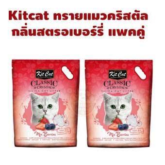 KitCat Crystal Cat Litter Strawberry คิทแคท ทรายแมวคริสตัล กลิ่นสตอเบอร์รี่ (5lt) *2ถุง-