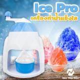 ขาย Kitchenmarks ที่ทำน้ำแข็งไส เครื่องทำน้ำแข็งไส ที่ไสน้ำแข็ง น้ำแข็งเกล็ดหิมะ เครื่องไสน้ำแข็ง เครื่องทำน้ำแข็งไสมือหมุน ออนไลน์