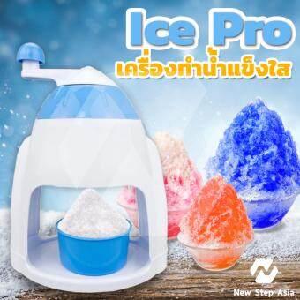 KitchenMarks ที่ทำน้ำแข็งไส เครื่องทำน้ำแข็งไส ที่ไสน้ำแข็ง น้ำแข็งเกล็ดหิมะ เครื่องไสน้ำแข็ง เครื่องทำน้ำแข็งไสมือหมุน
